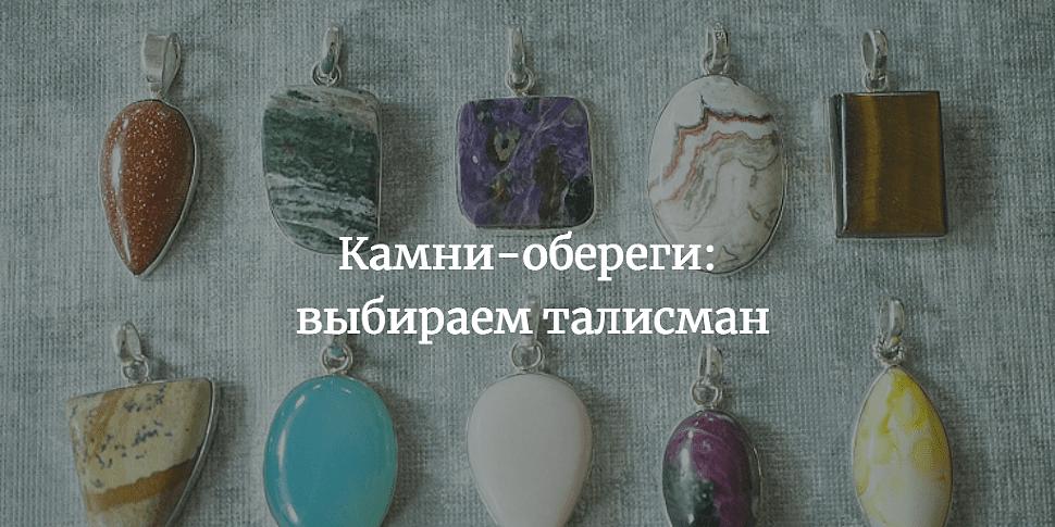 Камни и амулеты от сглаза амулеты мары войны престолов как использовать